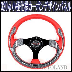 スポーツステアリング 320φ 赤xカーボンデザインパネル|goodlife