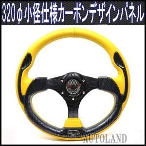 スポーツステアリング 320φ 黄xカーボンデザインパネル|goodlife
