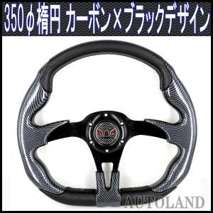 スポーツステアリング 楕円型350φ カーボンデザイン|goodlife