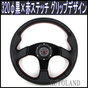 スポーツステアリング 320φ 黒x赤ステッチ|goodlife