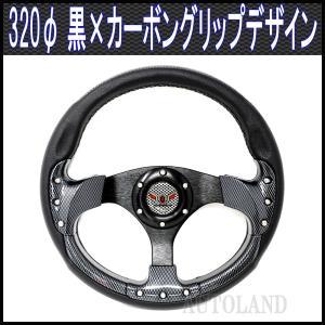 スポーツステアリング 320φ 黒xカーボンデザインパネル|goodlife