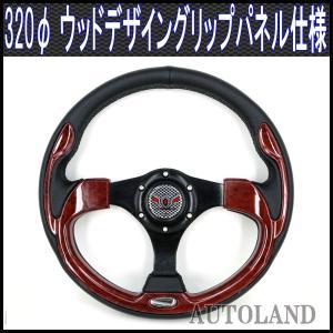 スポーツステアリング 320φ 黒xウッド調パネル|goodlife