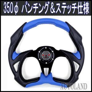 スポーツステアリング 楕円型350φ ステッチ&パンチング加工 黒/青|goodlife