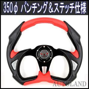 スポーツステアリング 楕円型350φ ステッチ&パンチング加工 黒/赤|goodlife