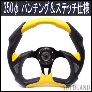 スポーツステアリング 楕円型350φ ステッチ&パンチング加工 黒/黄|goodlife