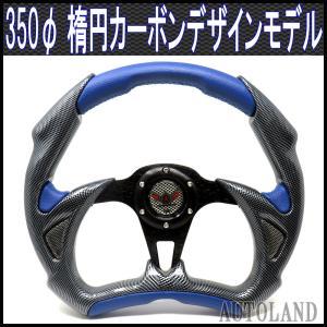 スポーツステアリング 楕円型350φ カーボンデザイン/青|goodlife