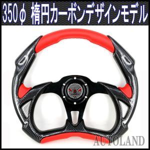 スポーツステアリング 楕円型350φ カーボンデザイン/赤|goodlife
