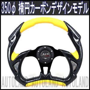 スポーツステアリング 楕円型350φ カーボンデザイン/黄|goodlife