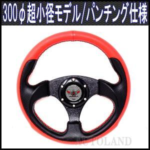 スポーツステアリング 超小径300φ 黒x赤|goodlife