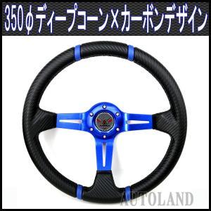 ディープコーンステアリング/350φ/青スポーク×カーボンデザイン仕様|goodlife