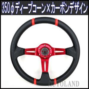ディープコーンステアリング/350φ/赤スポーク×カーボンデザイン仕様|goodlife