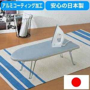 日本製 ベーシックな舟型タイプ アルミコーティング アイロン台|goodlifeshop