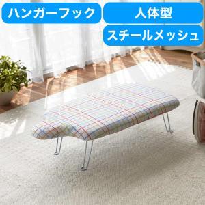 軽量スチールメッシュ構造 スライドフック付き 人体型 アイロン台 レインボー 軽くて熱に強い|goodlifeshop