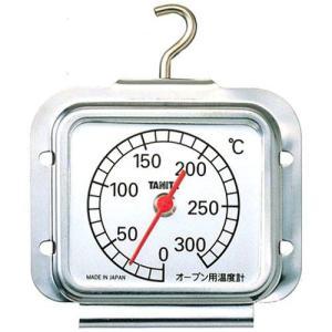 キャッシュレス還元対象 タニタ オーブン用料理温度計 オーブンサーモ