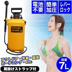 新 どこでもシャワー 加圧ポンピング式ポータブルシャワー シャワータイム7 ポンプ式 携帯シャワー  容量7L
