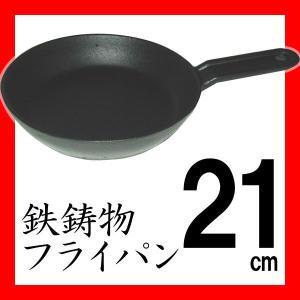 キャッシュレス還元対象 鉄鋳物 IH対応 鉄製フライパン 21cm
