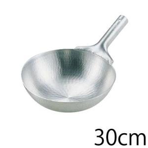 キャッシュレス還元対象 アルミ製 打出北京鍋 30cm(片手中華鍋)