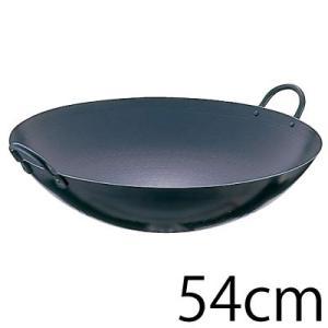 キャッシュレス還元対象 中華鍋 両手鍋 54cm SA鉄 打ち出し
