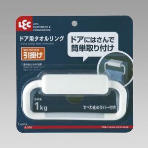 キャッシュレス還元対象 LEC レック ドア用タオルリング