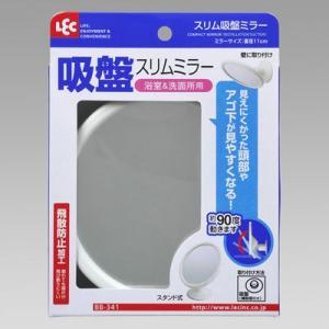 キャッシュレス還元対象 LEC レック スリム吸盤ミラー