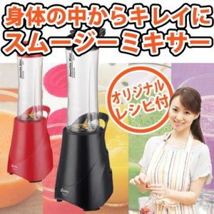CBJ 手軽にスムージーが作れてボトルがそのまま持ち運べる スムージーミキサー (鈴木あさみ先生のレシピ付)オレンジ グリーンスムージー|goodlifeshop