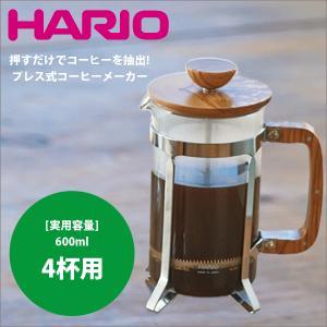 押すだけでコーヒーを抽出するプレス式コーヒーメーカー[4杯用] ●コーヒーの風味をまるごと味わうプレ...