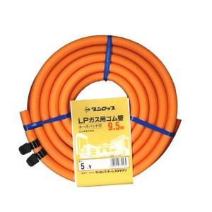 LP用ガスホース 5m ホースバンド付 9.5mm