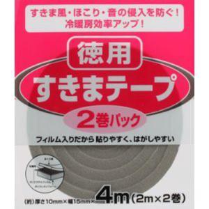 キャッシュレス還元対象 すきまテープ 徳用2巻パック ニトムズ|goodlifeshop