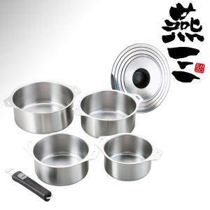 燕三 ステンレス鍋セット 鍋4点・兼用蓋・着脱ハンドル ENZO 本格日本製 IH対応 |goodlifeshop