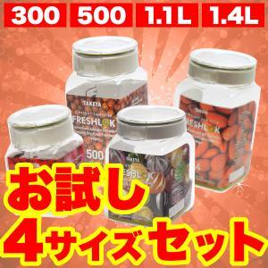 日本製 フレッシュロック 角型保存容器 お試し4サイズ 合計4個セット|goodlifeshop