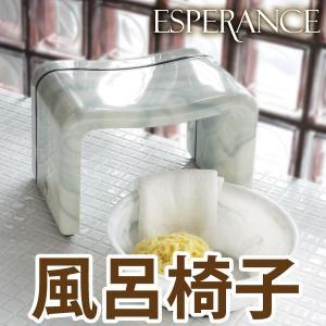 キャッシュレス還元対象 風呂椅子 風呂いす エスペランス 大理石調デザインの風呂椅子 日本製 ※湯桶...