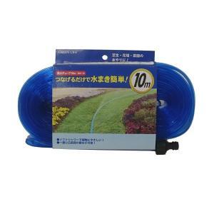 グリーンライフ 散水チューブ10m  SNC-10|goodlifeshop