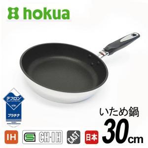 ※商品は画像2枚目 深型炒め鍋です※日本製 HOKUA ホクア 北陸アルミニウム IHにも対応 ハイ...