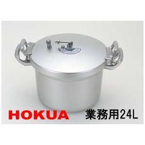 キャッシュレス還元対象 圧力鍋24L 3.0升炊 業務用サイズ 北陸アルミニウム