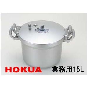 キャッシュレス還元対象 圧力鍋15L 2升炊 業務用サイズ 北陸アルミニウム