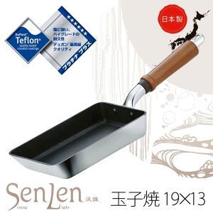 日本製 senlen センレン 玉子焼 フライパン 19×13 [ガス火専用] テフロン プラチナプ...