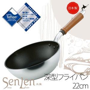 キャッシュレス還元対象 日本製 senlen センレン キャスト 深型 フライパン 22cm ガス火...