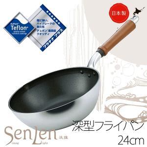 日本製 senlen センレン キャスト 深型 フライパン 24cm [ガス火専用] テフロン プラ...