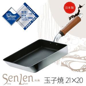 日本製 senlen センレン 玉子焼 フライパン 21×20[ガス火専用] テフロン プラチナプラ...