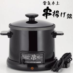 キャッシュレス還元対象 ほんわかふぇ 電気卓上串揚げ鍋(電気フライヤー)|goodlifeshop