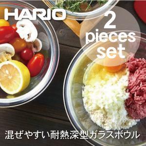キャッシュレス還元対象 日本製 HARIO ハリオ 耐熱ガラス製 丸型 ボウル 2個セット ハリオグラス キッチンボウル ボール 耐熱容器 MXP-2606|goodlifeshop