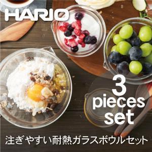 キャッシュレス還元対象 日本製 HARIO 耐熱ガラス製 メモリ付き 片口ボウル 3個セット ボール 電子レンジ対応 ※オーブン不可 KB-1318|goodlifeshop