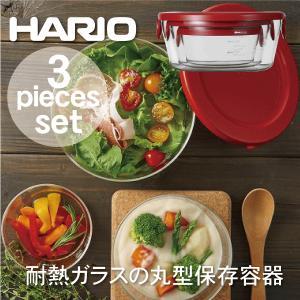 キャッシュレス還元対象 日本製 HARIO 耐熱ガラス製 丸型 保存容器 3個セット ハリオグラス 保存パック 耐熱容器 電子レンジ・食洗機対応 ※オーブン不可|goodlifeshop