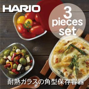 日本製 HARIO ハリオ 耐熱ガラス製 角型 保存容器 3個セット ハリオグラス 保存パック 耐熱...