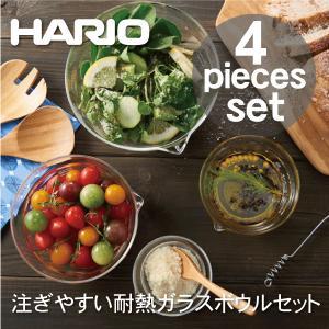 キャッシュレス還元対象 日本製 HARIO 耐熱ガラス製 メモリ付き 片口ボウル 4個セット ボール 電子レンジ対応 ※オーブン不可 KB-2518|goodlifeshop