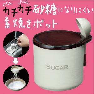 キャッシュレス還元対象 砂糖が固まらない SUGAR シュガーポット300ml (スプーン付) 素焼き 調味料入れ 保存容器 3950|goodlifeshop