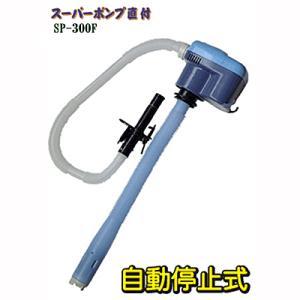 キャッシュレス還元対象 直付オートストップポンプ SP-300F 灯油ポンプ|goodlifeshop