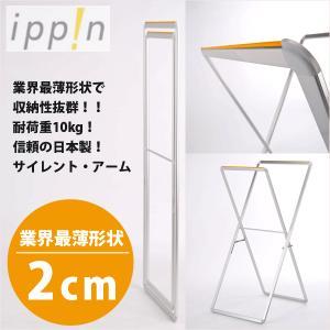 送料無料 ippin Xスタイル デザイン・機能・安全性を追及 ランドリースタンド 折りたたみ式 X型 室内物干し台 sekisui セキスイ イッピン|goodlifeshop