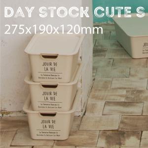 キャッシュレス還元対象 日本製 フタ付 積み重ね 収納BOX Sサイズ DAYS STOCK CUTE S デイズストック キュートS jouir de la vie 8254|goodlifeshop