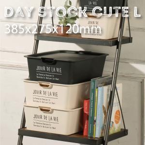 キャッシュレス還元対象 日本製 フタ付 積み重ね 収納BOX Lサイズ DAYS STOCK CUTE L デイズストック キュートL jouir de la vie 8255|goodlifeshop